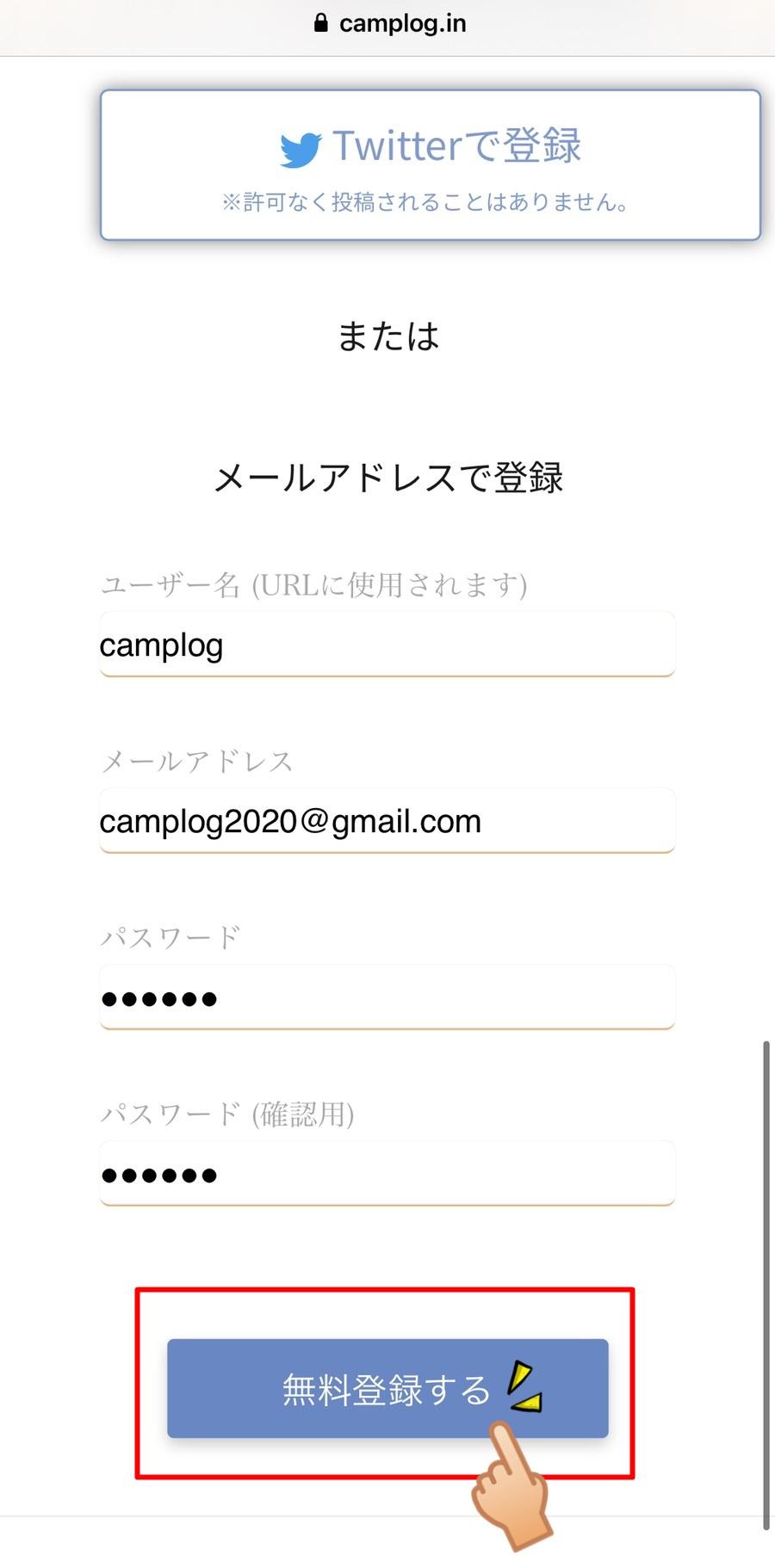 メールアドレスで登録する