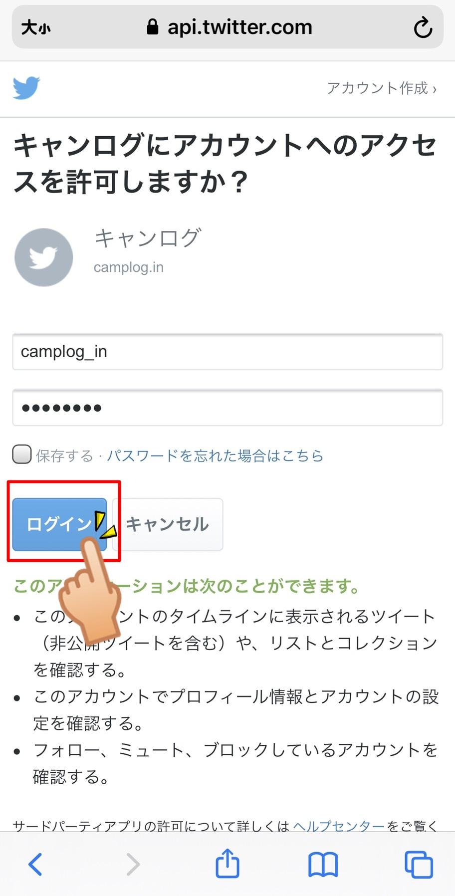 「Twitterで登録」をタップ